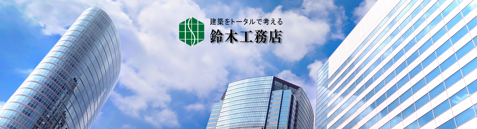 株式会社 鈴木工務店